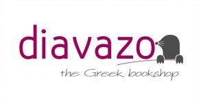 Diavazo Greek Books
