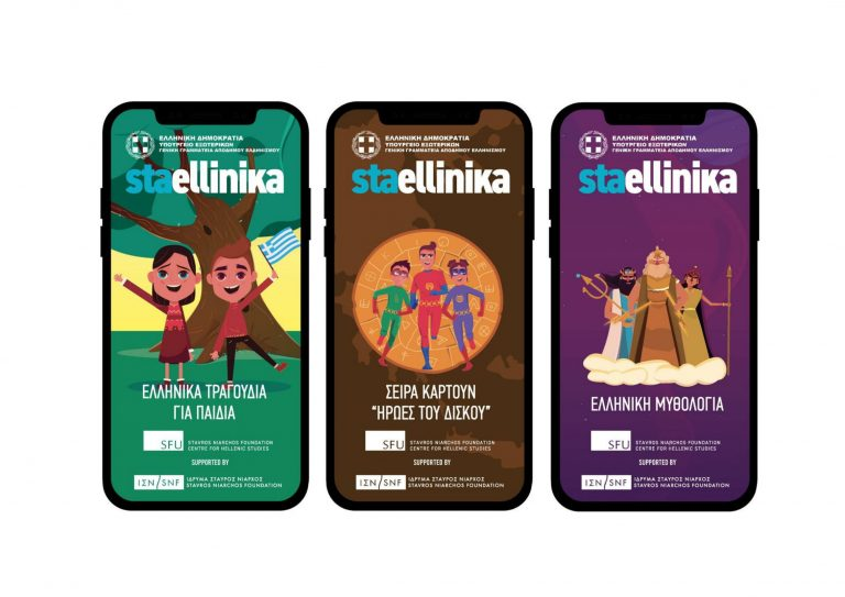 """Staellinika"" η πλατφόρμα για τα παιδιά της ομογένειας"